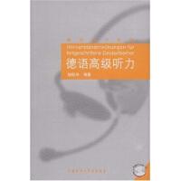 【二手旧书8成新】德语听力系列:德语高级听力(附 姚晓舟 9787560074948