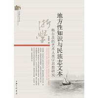 地方性知识与民族志文本:格尔茨的艺术人类学思想研究 李清华 9787542660770