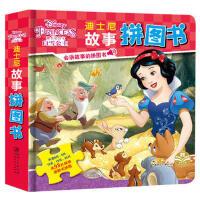 正版授权 迪士尼故事拼图书:白雪公主