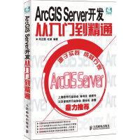 ArcGIS Server 开发从入门到精通(内附光盘)