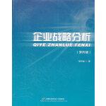 企业战略分析(第四版)