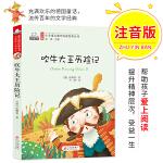 吹牛大王历险记(彩图注音版)小学生语文新课标必读丛书