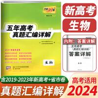 天利38套五年高考真题汇编详解生物真题内附答案解析2022年高考适用2022版