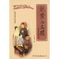 【二手旧书8成新】乾隆与高鹗 王永泉 9787505715998
