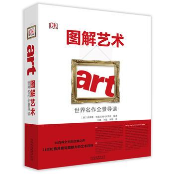 图解艺术—世界名作全景导读 图解艺术—世界名作全景导读