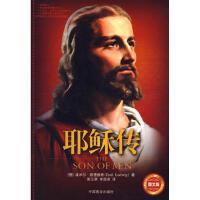 【二手旧书8成新】耶稣传 (德)路德维希,郭玉屏,李国君 9787504464156