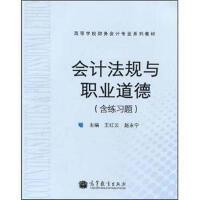 【二手旧书8成新】财务会计专业:会计法规与职业道德( 王红云,赵永宁 9787040329407