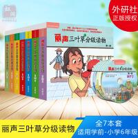 丽声三叶草分级读物1-7全套7册 配光盘可点读 学前-小学1-6年级 幼儿少儿英语 英语分级读物 儿童英语培训教材 正