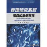 【新华品质】管理信息系统项目式案例教程,李蓉,华中科技大学出版社