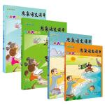 思泉语文课本五、六年级套装(全四册)