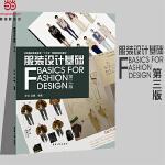 服装设计基础(第三版)