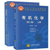 尹冬冬 有机化学 第二版第2版 上下册 高等教育出版社 大学化学教材 考研用书