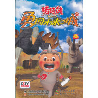 猪猪侠 勇闯未来之城3