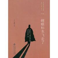 百年中国侦探小说精选:第九卷 蝴蝶标本飞走了(百年华语侦探小说经典)