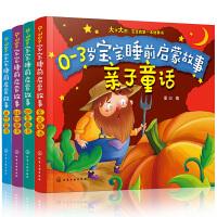 0-3岁宝宝睡前故事第二辑(套装共4册)