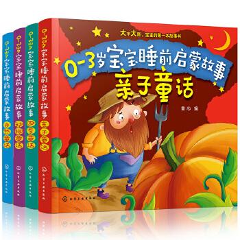 0-3岁宝宝睡前故事第二辑(套装共4册) 365夜宝宝经典睡前故事,萌趣故事,大字美图,适合亲子共读、早教启蒙、情商培养多种需求