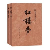红楼梦原著版(上、下册)(全两册)(1-9年级必读书单)