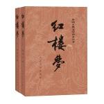 红楼梦原著版(上、下册)(全两册)(1-9年级必读书单)(团购电话:400-1066666转6)全本120回