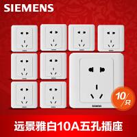 西门子开关插座远景雅白五孔电源插座10只装 Siemens/西门子开关插座 86型套装
