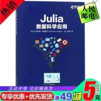 ulia数据科学应用 ulia语言入门教程书籍 ulia进阶指南 ulia编程教程 ulia数据可视化机器学习算法 u