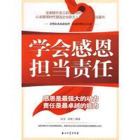 【二手旧书8成新】学会感恩 担当责任 梁涛,郑晗著 9787502165680