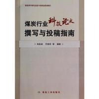 【二手旧书8成新】煤炭行业科技论文撰写与投稿指南 朱拴成,代艳玲 9787502044480