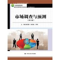 市场调查与预测(第三版) 柴庆春 等 9787300190815