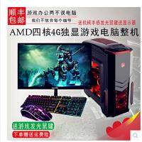 AMD �M�b��X主�C�M�b�CDIY�_式�C四核 LOL游�蛎阅戕k公整�C全套