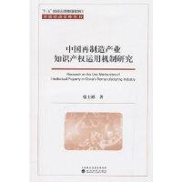 中国再制造产业知识产权运用机制研究 9787521800128