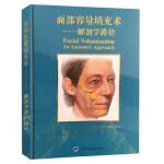 AS 正版 面部容量填充术 解剖学路径 微整形玻尿酸注射美容书教程面部整形并发症 眼鼻整形 整形外科学 医学美容整形美