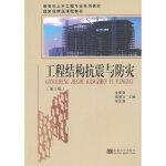 工程结构抗震与防灾(第2版)