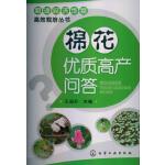 粮油经济作物高效栽培丛书--棉花优质高产问答