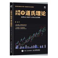 从零开始学道氏理论 趋势运行规律与市场交易策略
