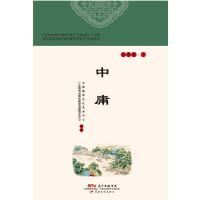 中庸广东版传统文化教育全国中小学实验教材中国国学文化艺术中心