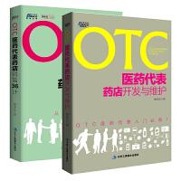 医药营销套装2册 OTC医药代表销售36计+OTC医药代表药店开发与维护 OTC非处方药入门 药品销售公司市场营销销售