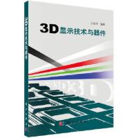 3D显示技术与器件 王琼华 9787030306661