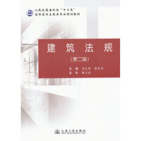 【二手书9成新】 建筑法规(第二版) 马文婷, 隋灵灵 人民交通出版社 9787114100246