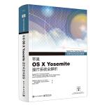�O果��I培�系列教材 �O果OS X Yosemite 操作系�y全解析