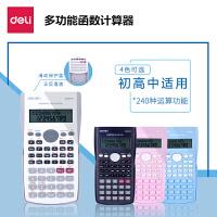 得力D82TM科学计算器学生彩色学习考试计算机函数计算器中学生中级会计复数多功能大学会计金融便携可爱型