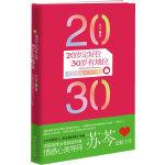 20岁定好位,30岁有地位--苏芩全新力作!20岁要跟对人,更要定好位,好定位可以改变女人的一生!