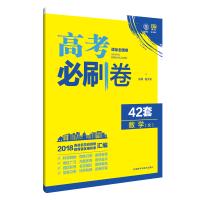 理想树67高考 2018新版 高考必刷卷 42套 文数 新高考模拟卷汇编