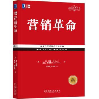营销革命(pdf+txt+epub+azw3+mobi电子书在线阅读下载)