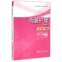 母婴护理(第2版全国高等医学职业教育规划教材)