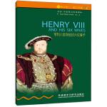 书虫・牛津英汉双语读物:亨利八世和他的六位妻子(2级下 适合初二、初三年级)