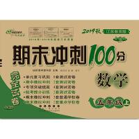 期末冲刺100分数学五年级上册19秋(苏教版)(全新版)