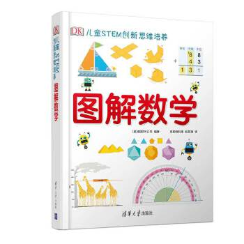DK儿童STEM创新思维培养  图解数学