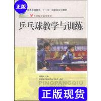 【二手旧书9成新】乒乓球教学与训练--院校通用9787500926634 /刘建和 编 人民体育