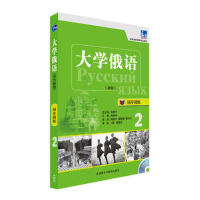【二手旧书8成新】大学俄语(东方新版(同步训练(2(配 9787513551823