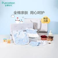 全棉时代 新生婴儿洗护用品套装礼盒