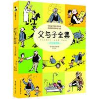 【新书店正版】父与子全集 [德]卜劳恩(图) 9787538553819 北方妇女儿童出版社